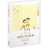 《小香咕和飘来的舞会皇后》读书笔记内容简介及精彩书评