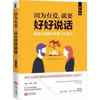 李广顺《因为有爱,就要好好说话》读书笔记精彩书摘,内容推荐,精彩书评