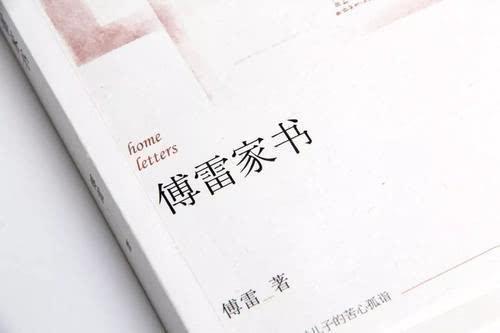 《傅雷家书》读后感600字