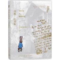 玛尔塔·麦克道尔《寻找比得兔:波特小姐与她的植物园》读书笔记精彩书摘,内容推荐,精彩书评