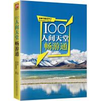 江涛《100人间天堂畅游通》读书笔记精彩书摘,内容推荐,精彩书评