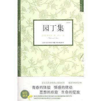 《园丁集》作者简介,精彩书摘