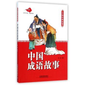 《中国成语故事》作品简介内容简介及经典段落摘抄