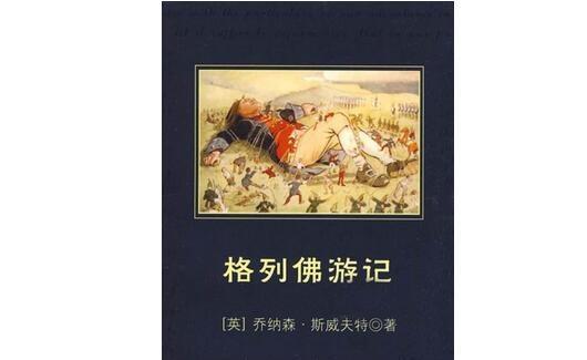 《格列佛游记》经典语录30条