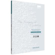 威廉·莎士比亚《辛白林》读书笔记经典语句摘抄和精彩书评