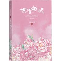 安意如《世有桃花》读书笔记精彩书摘,内容推荐和精彩书评