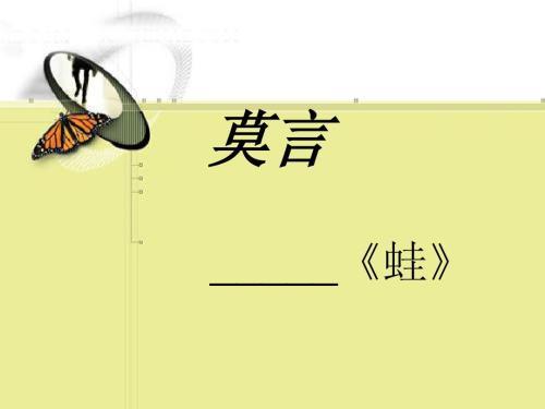 《蛙》经典段落摘抄