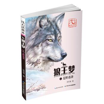 《狼王梦》读后感500字