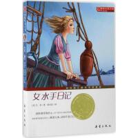 《女水手日记》读书笔记内容简介及心得体会