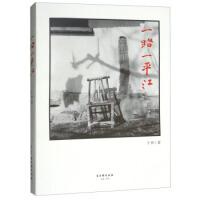 《一路一平江》读书笔记精彩内容推荐及精彩书评