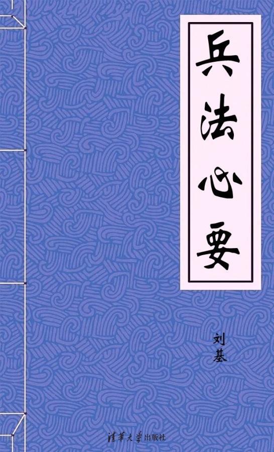 刘基《兵法心要》读书笔记精彩书摘,内容推荐