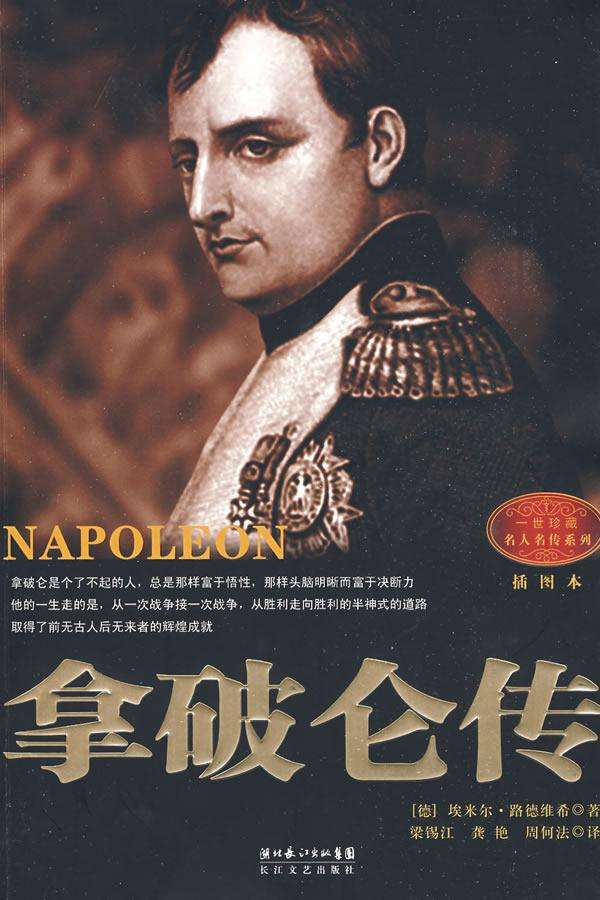 埃米尔·路德维希《拿破仑传》读书笔记、经典语录、摘抄