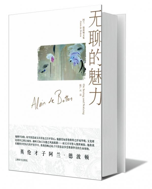 阿兰•德波顿《无聊的魅力》读书笔记摘抄经典语录