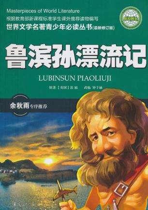 《鲁滨孙漂流记》读书笔记书摘内容简介及心得体会、经典好句