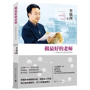 李镇西《做最好的老师》读书笔记内容简介摘抄及精彩书评